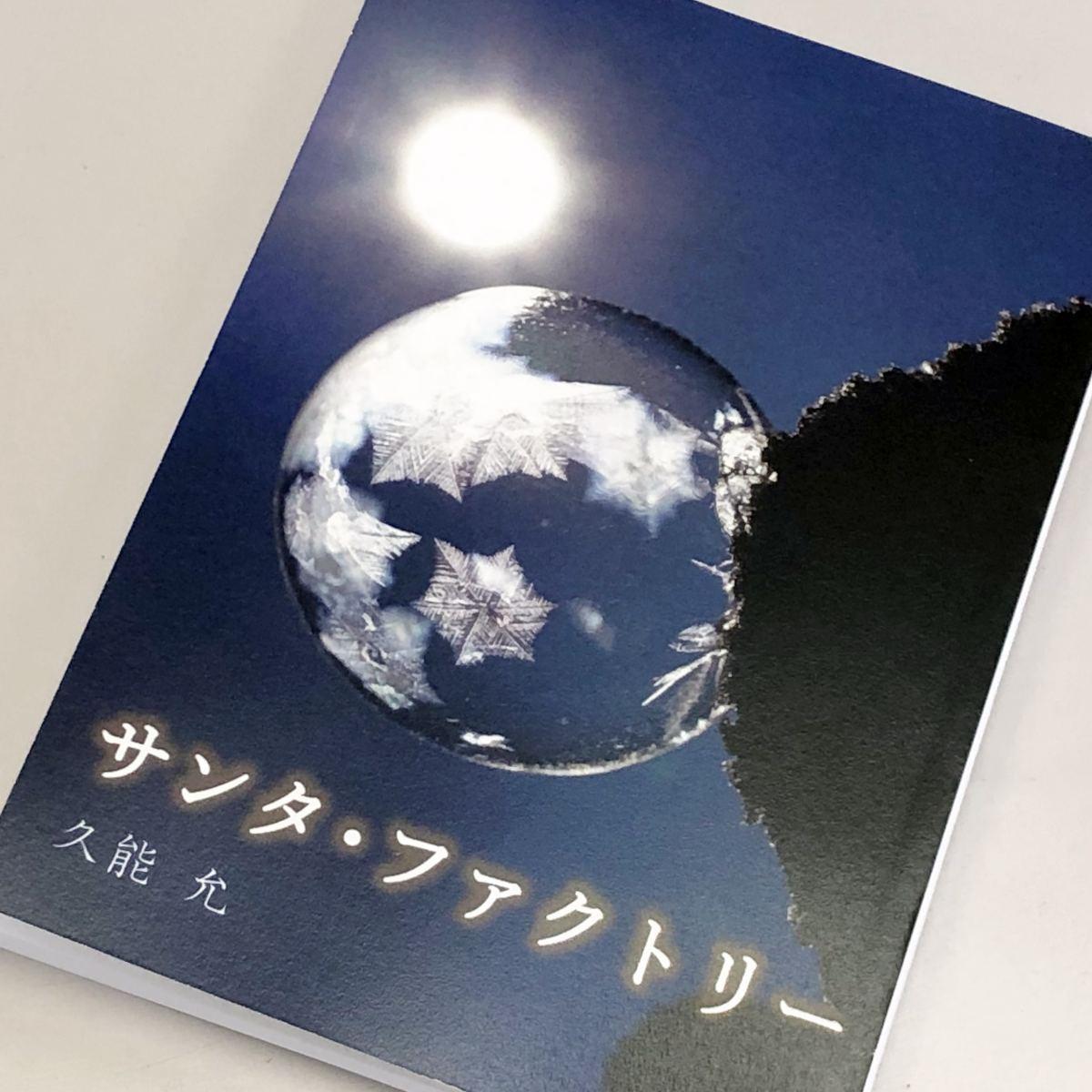 秋田市大町2丁目の書店店主が発行した短編集「サンタ・ファクトリー」
