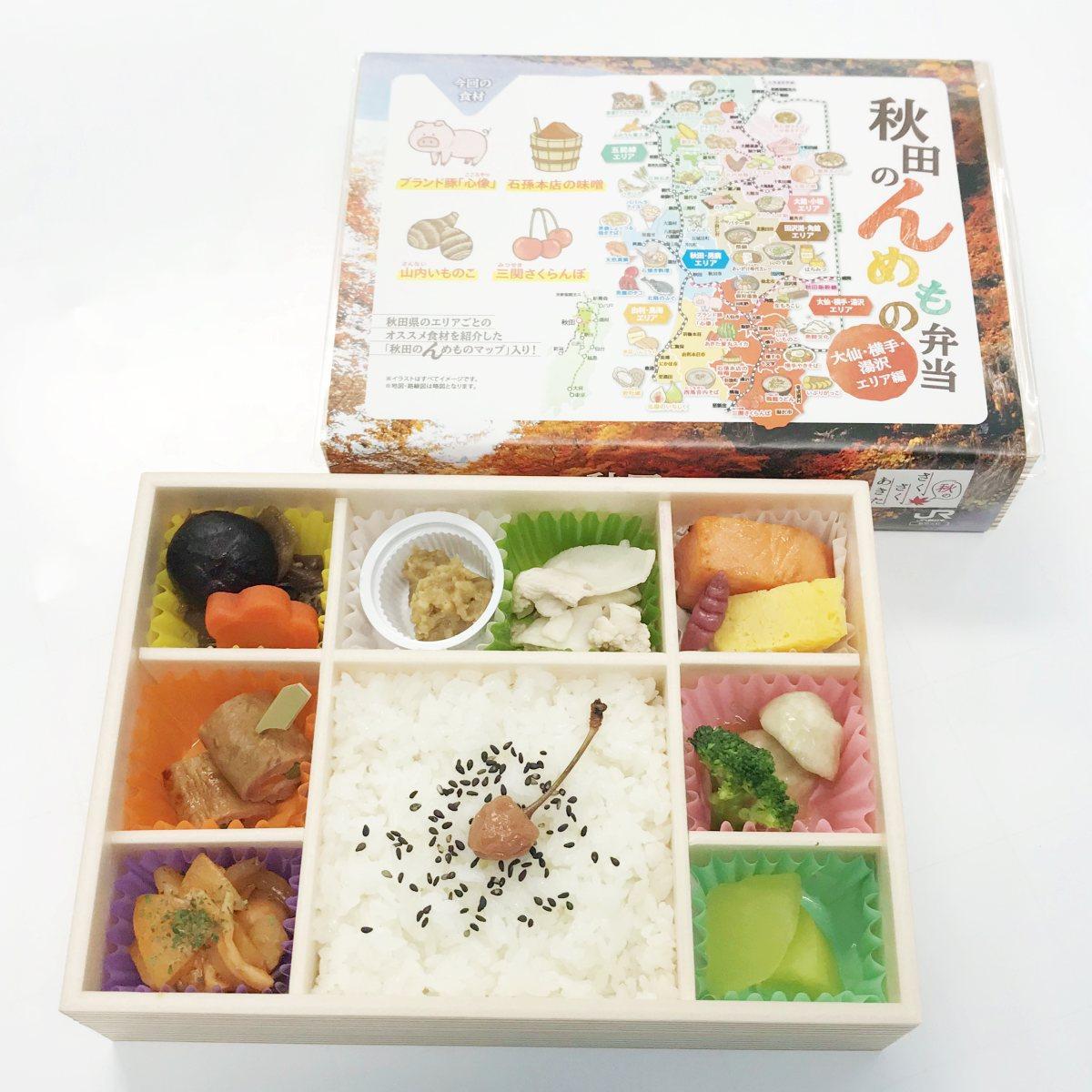 JR東日本が主催する駅弁コンテストでエリア賞に選ばれた「秋田のんめもの弁当」
