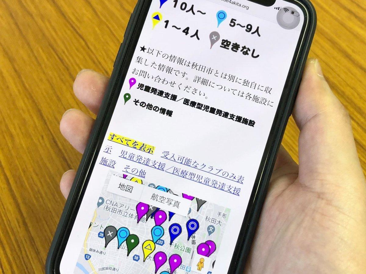 秋田市内の自宅待機児童受け入れ施設の状況のオープンデータを基に作成したスマートフォン画面