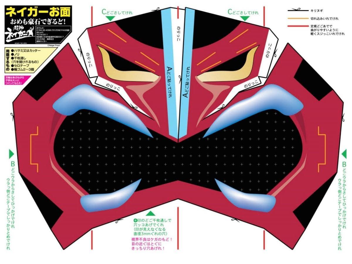 「超神ネイガー」マスクの型紙の一部。硬めの紙に印刷して使う