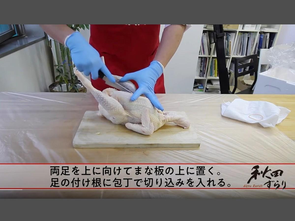丸ごと1羽分の比内地鶏の「さばき方」を紹介する動画
