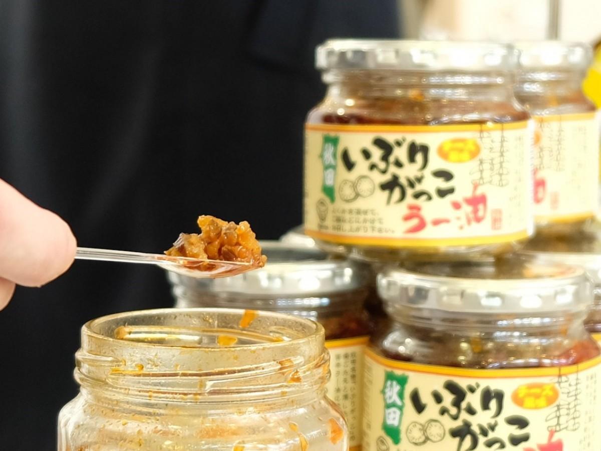 秋田の郷土漬物を原料に使う「いぶりがっこラー油チーズ風味」