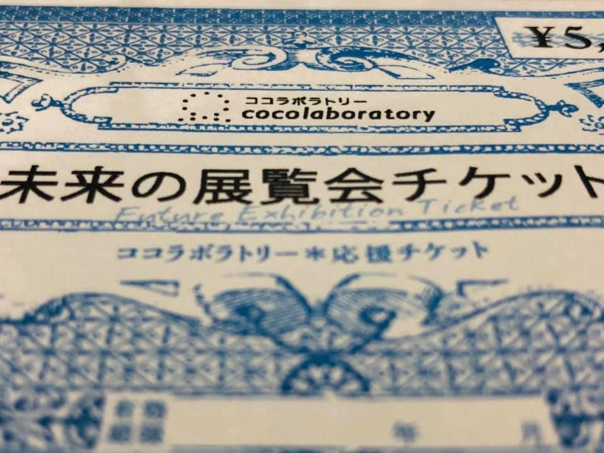 秋田市のアートスペースが発行する「未来の展覧会チケット」