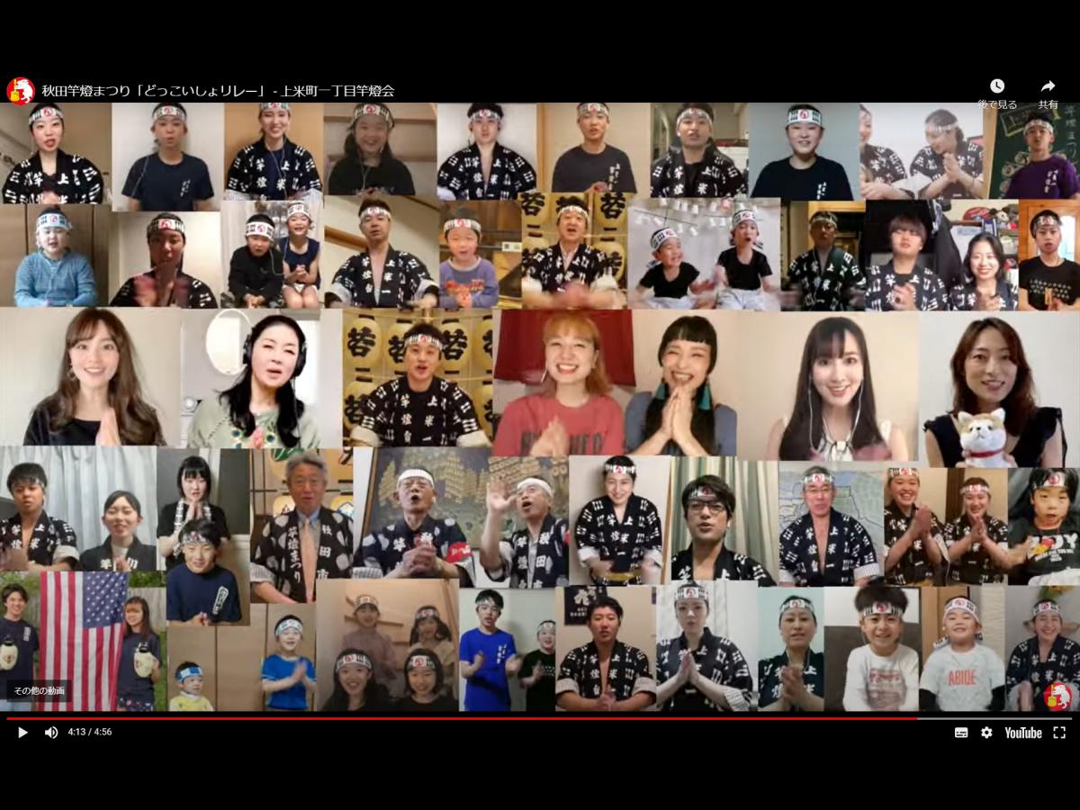 60人以上が「秋田竿燈まつり」の掛け声でエールを送る動画の一場面