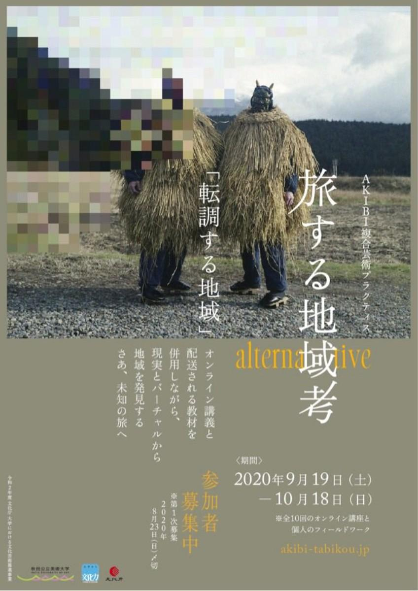AKIBI複合芸術プラクティス「旅する地域考 alternative~転調する地域」ポスター