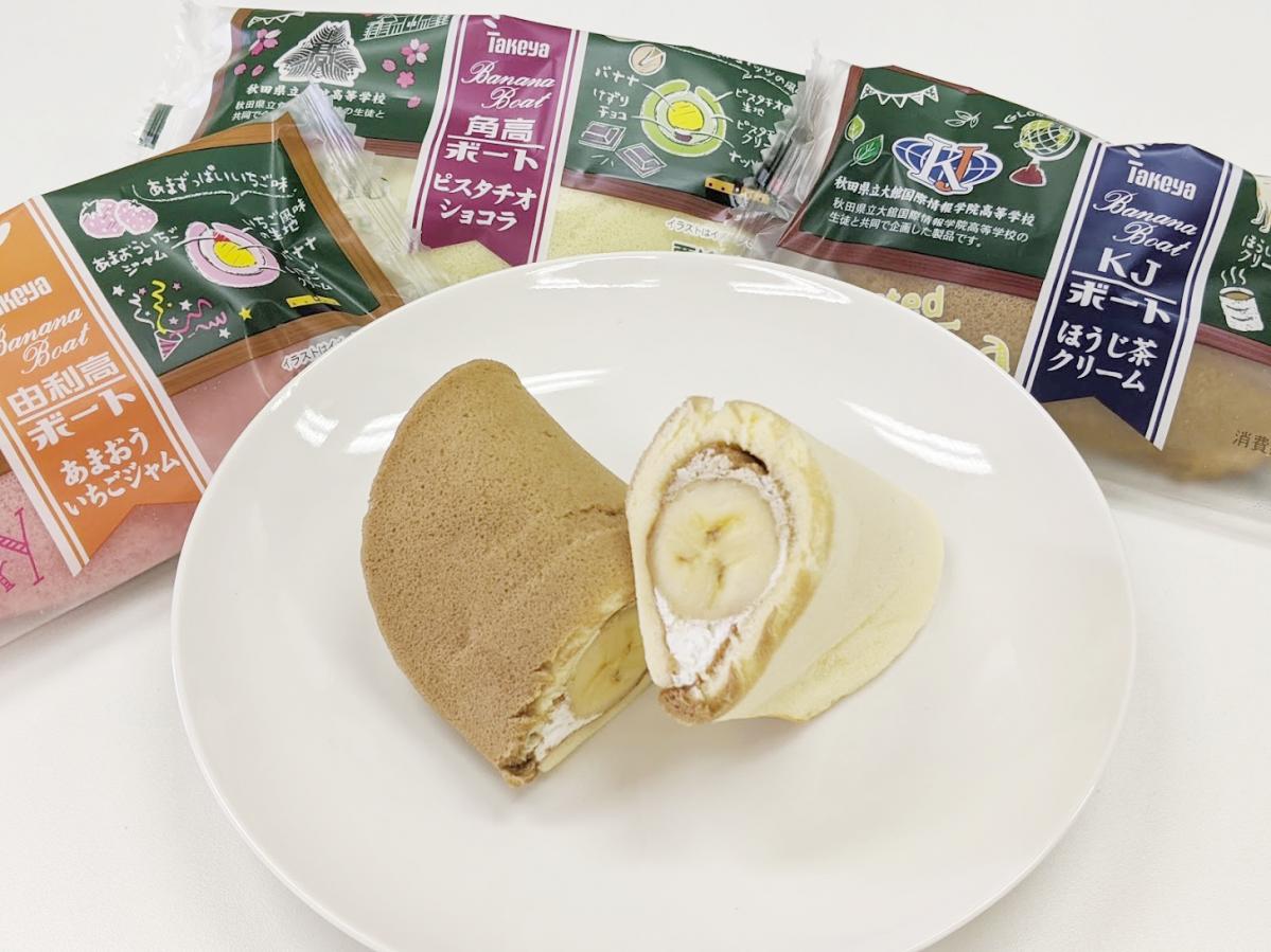 秋田市内の製パン会社が秋田県内の4高校の生徒と連携して開発した「バナナボート」