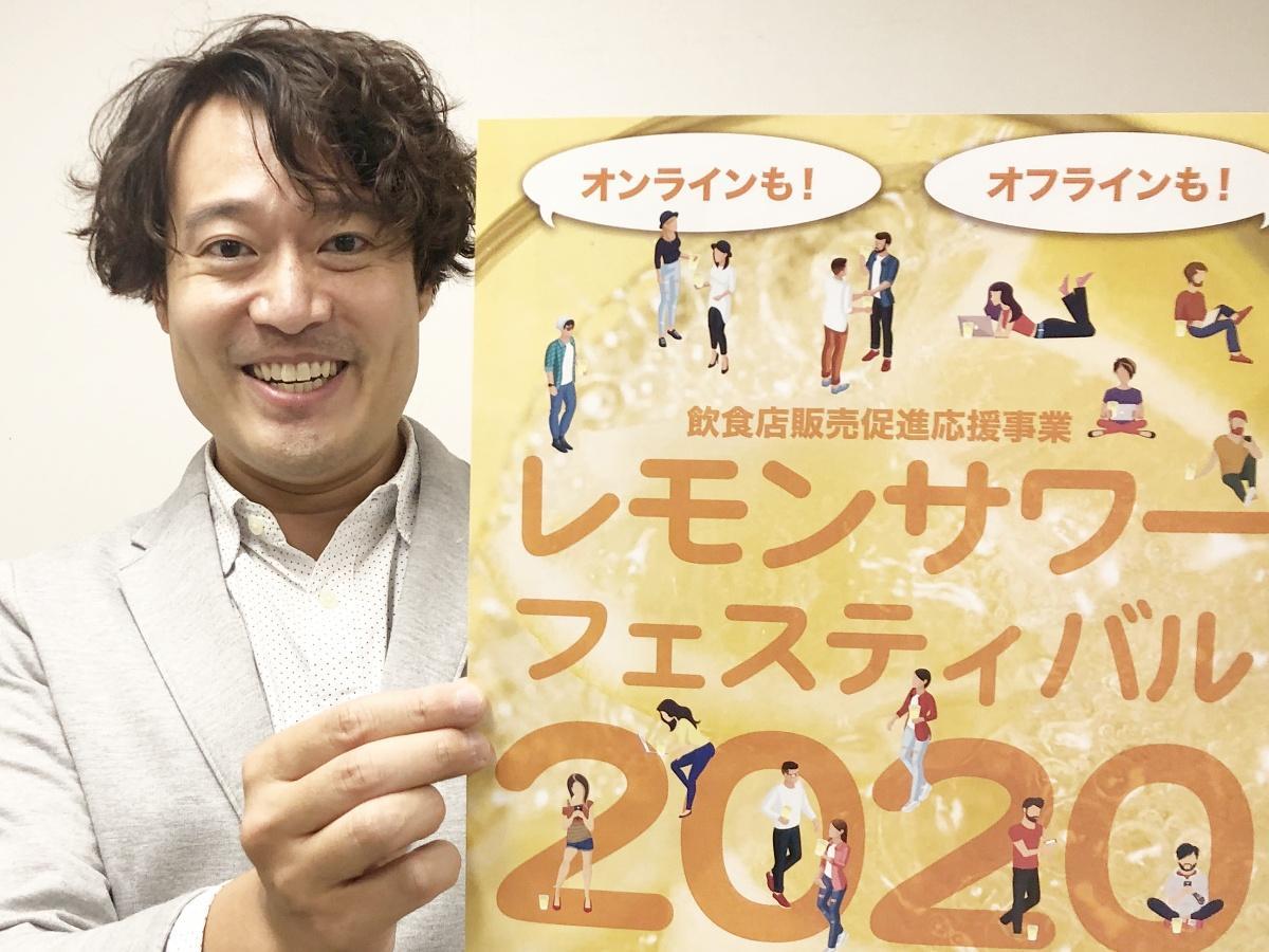 「レモンサワーフェスティバル2020」を主催するファイオン(秋田市旭北栄町)社長の北嶋友暁(マティログ)さん