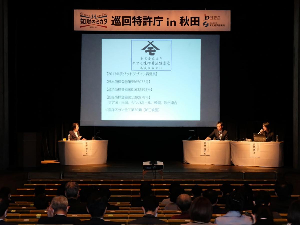 「知財のミカタ~巡回特許庁in秋田~」会場の様子