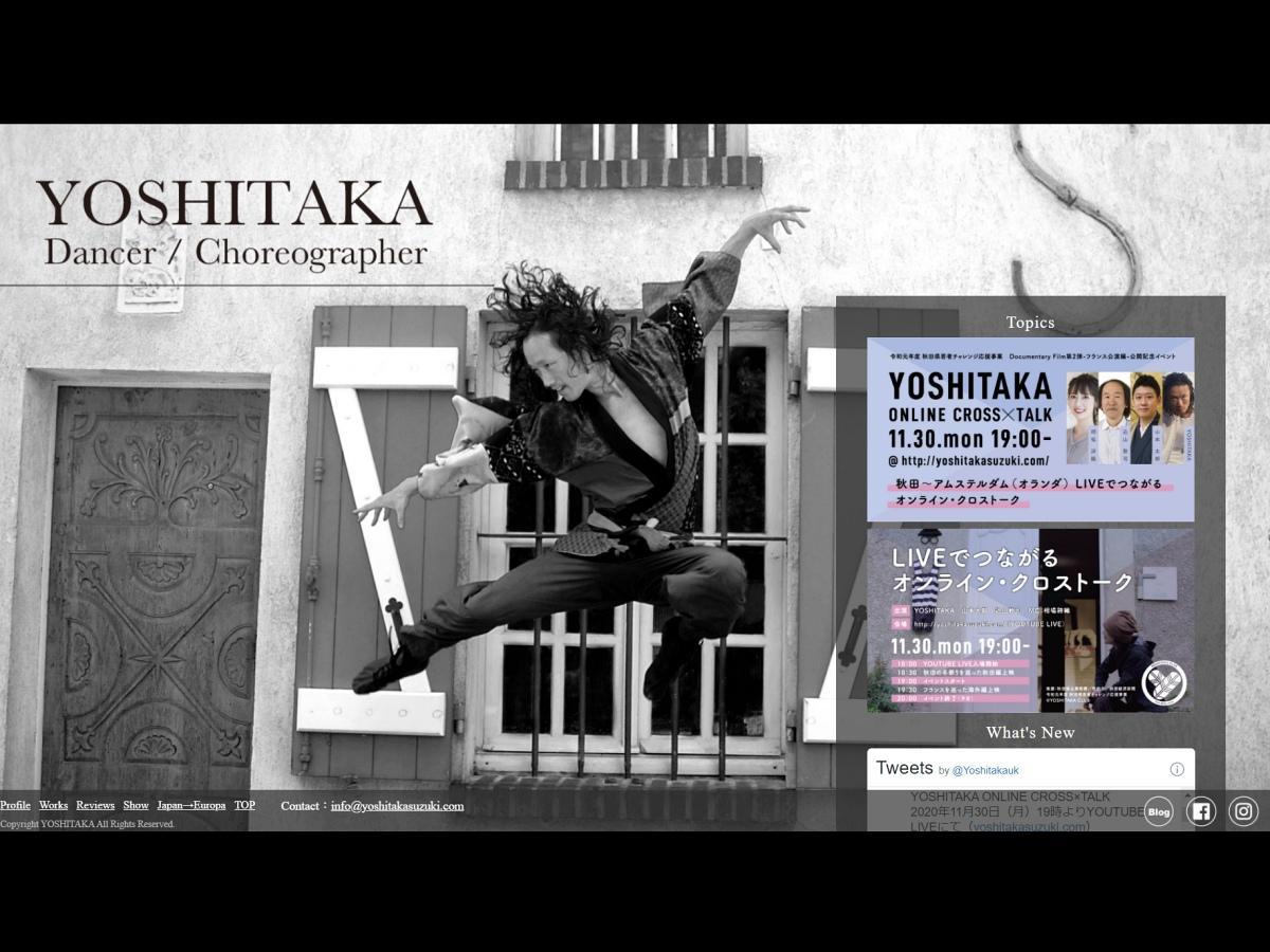 オランダ・アムステルダムを拠点に活動するダンサー・YOSHITAKAさんのウェブサイト