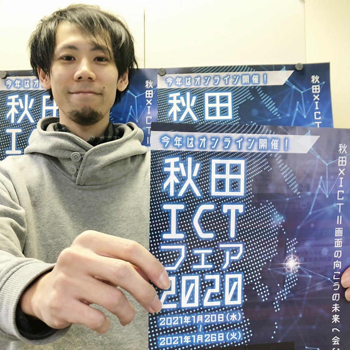 「秋田ICTフェア2020」の利用を呼び掛けるイベント担当者