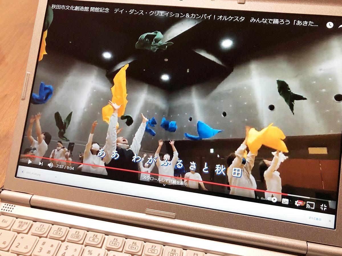 秋田市文化創造館(秋田市千秋明徳町)の開館に合わせて公開された「みんなで踊ろう あきたすか!」動画の一場面