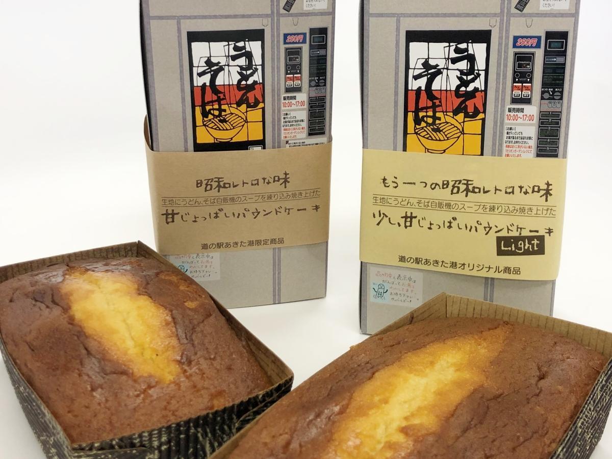 秋田の名物自販機を模したパッケージで販売する「甘じょっぱいパウンドケーキ」(左)と新商品「Light(ライト)」(右)