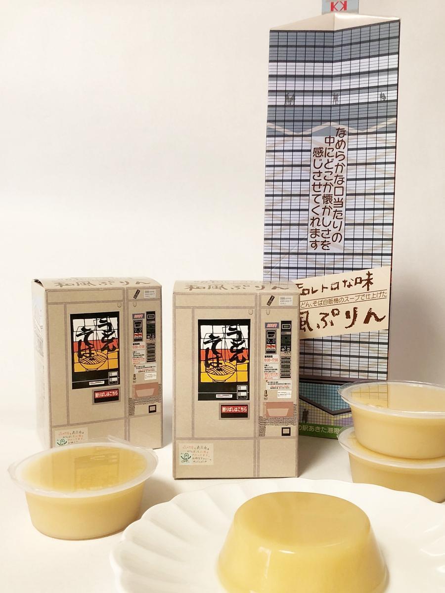 道の駅あきた港の名物自販機やポートタワーを模した紙箱で販売する「昭和レトロな味 和風ぷりん」