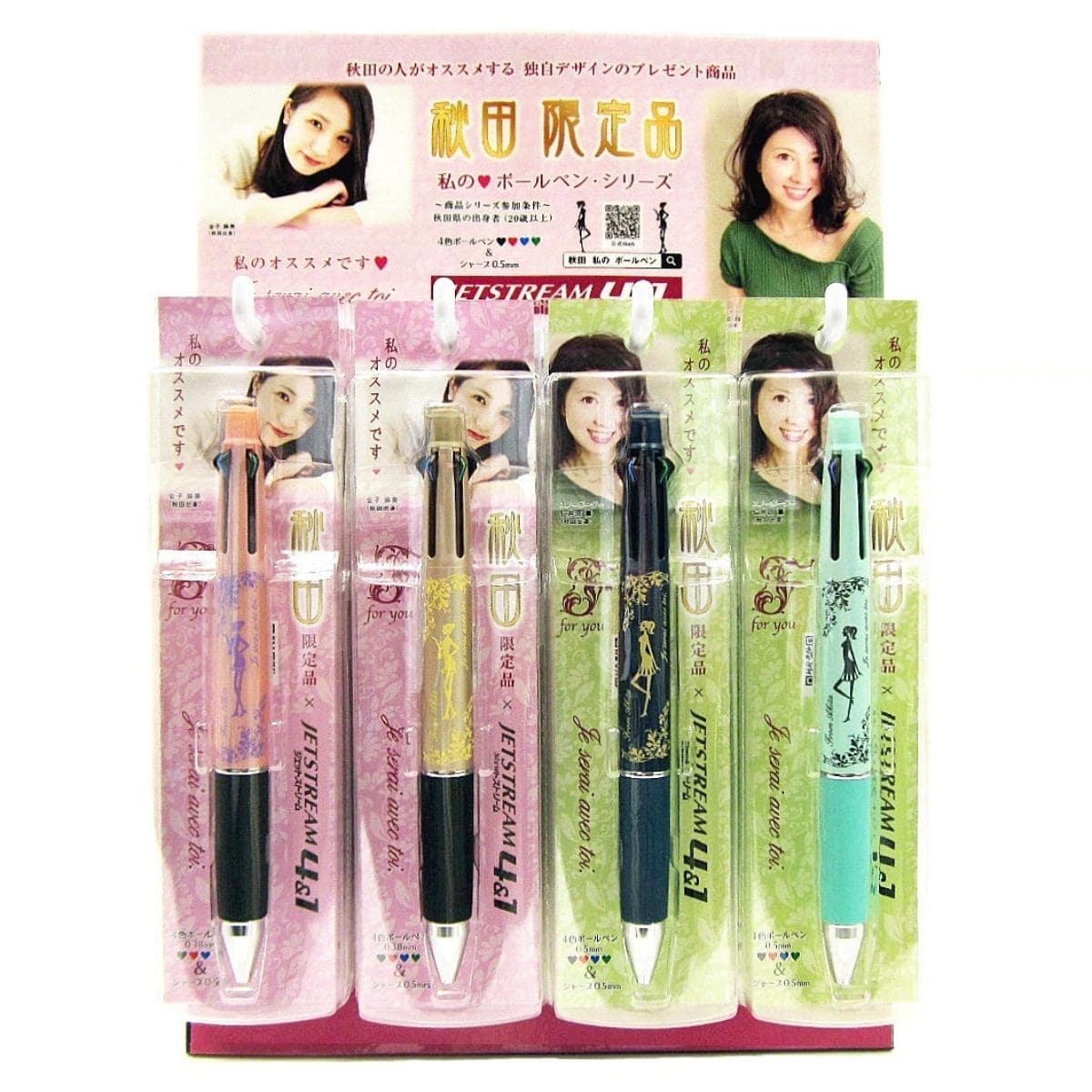 那波伊四郎商店(秋田市大町4)が発売した三菱鉛筆社製「私のボールペン」