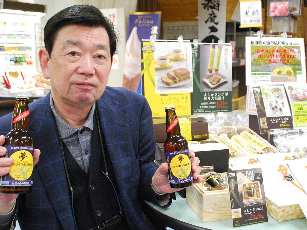 大仙市協和の峰吉川地区で日本タンポポの特産品化に取り組む「タンポポ博士」今野孝一さん