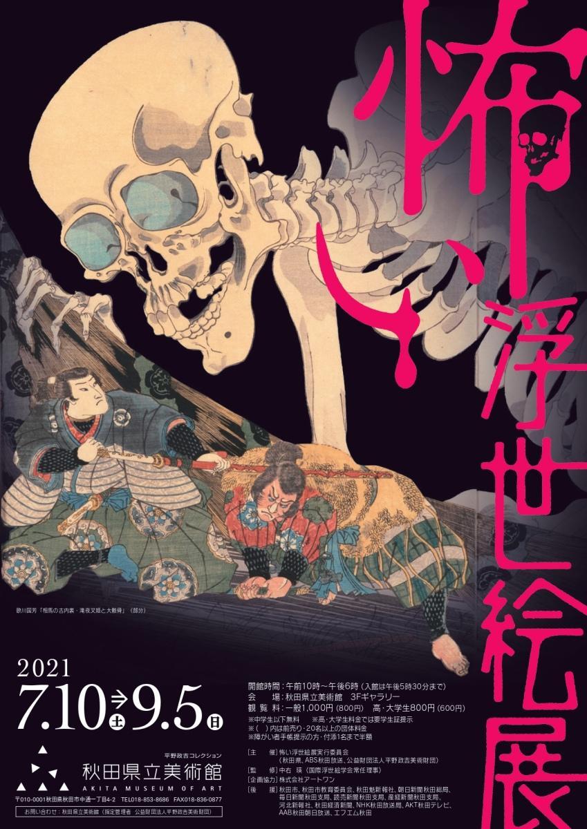 秋田県立美術館(秋田市中通4)で開かれる企画展「怖い浮世絵展」ポスター