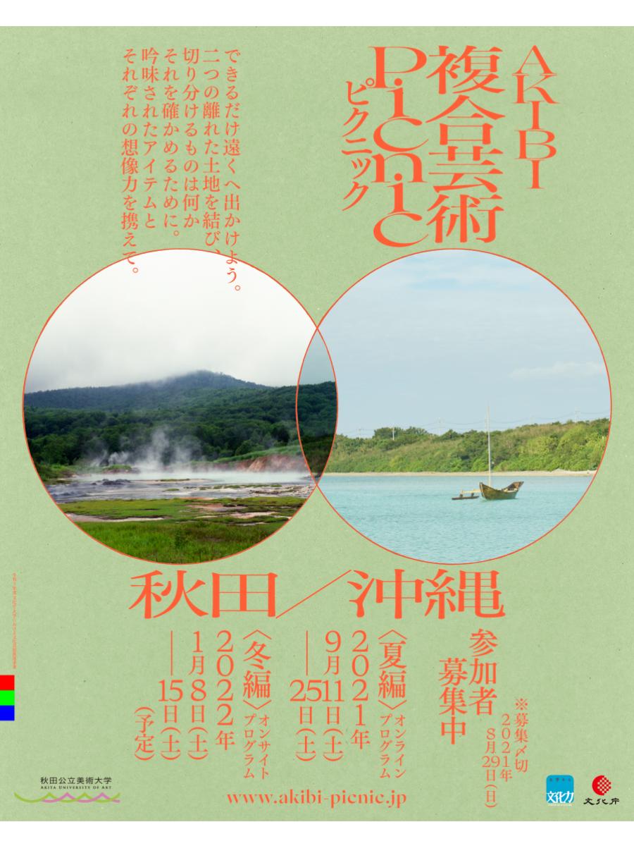 秋田公立美術大学が受講者を公募して開く「AKIBI 複合芸術ピクニック 秋田/沖縄」ポスター