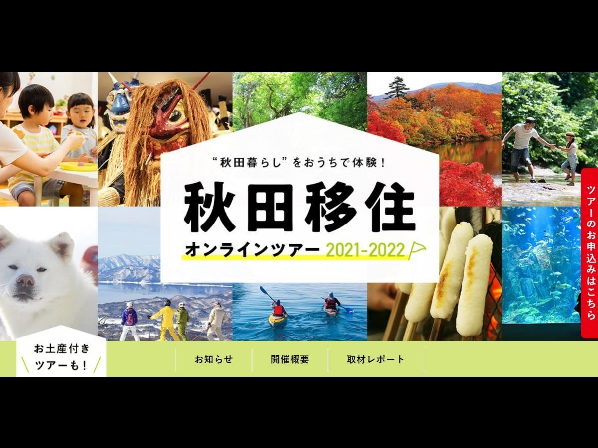 「秋田移住オンラインツアー」ウェブサイト(スクリーンショット)