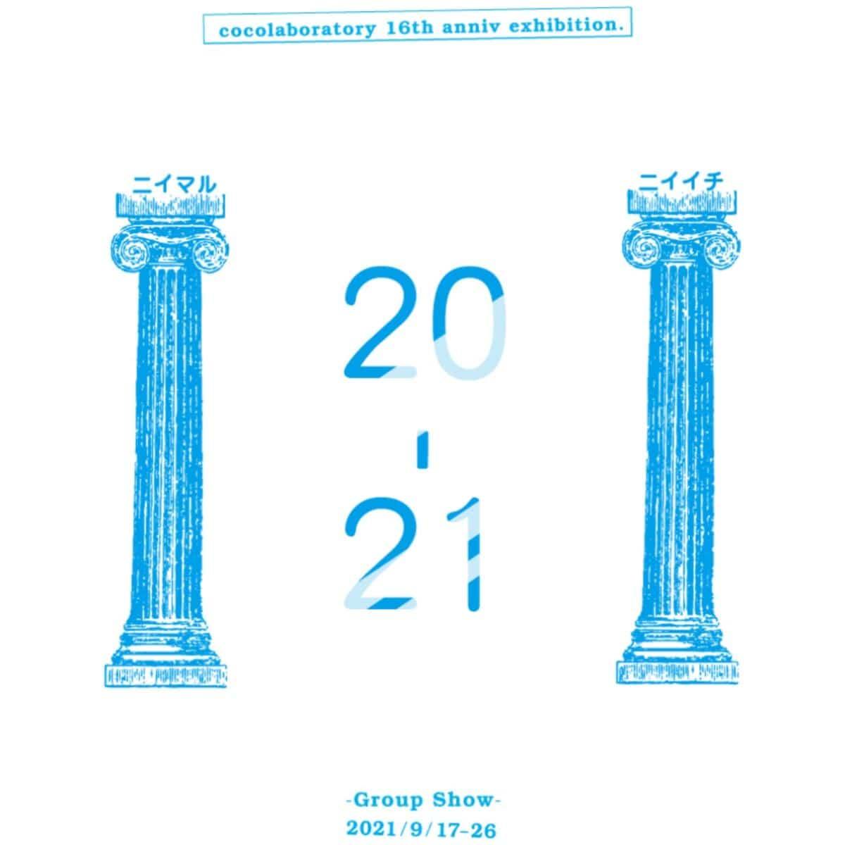 秋田市大町のアートスペース・ココラボラトリー開設16周年記念企画展「20-21(ニイマルニイイチ)」イメージ