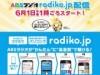 秋田・ABSラジオが「radiko」配信へ 6月1日から