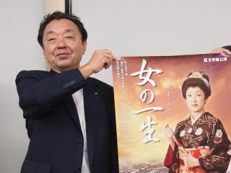 「秋田演劇鑑賞会」が入会呼び掛け 会員減少で団体存続を訴え