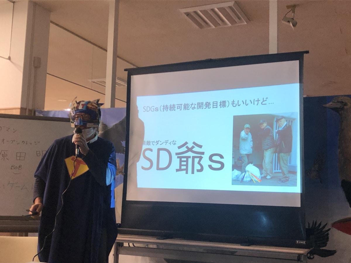 「あまがさき環境オープンカレッジ」の原田明副理事