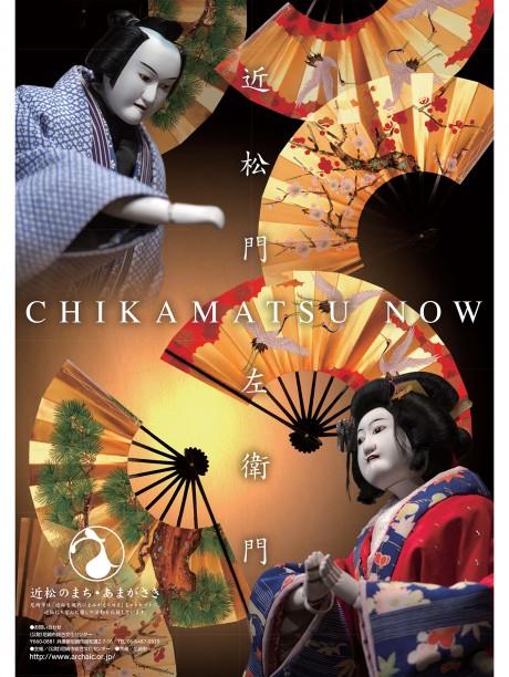「近松ナウ」2015年版ポスター