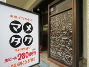 阪急武庫之荘駅前に串揚げ立ち飲み店「マメタク」 塚口に続き2店舗目