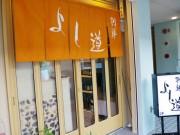 尼崎の和食店が1周年 口コミで徐々に認知度広まる