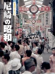 写真アルバム「尼崎の昭和」出版 600点の写真で振り返る街の歩み