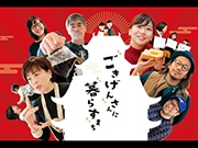 尼崎で定住促進サイト「尼ノ國」開国イベント 「尼ノ物書キ組」も参上