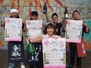 尼崎で飲食イベント「塚口ポンプレ」 飲食店と蔵元がコラボ