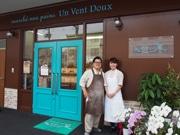 尼崎・潮江のパン店「やさしい風」移転・新装 自由な発想のパン並ぶ