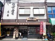 尼崎のすし店が「ハラルすし」 イスラム教徒にも安心できる和食を