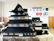 尼崎城を「チューブロック」で再現 完成イベントで披露