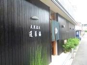 尼崎の銭湯落語「ほうらい寄席」20回目達成へ 「はめもの」入り初上演