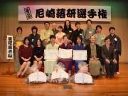 尼崎で「第3回落研選手権」 関東・九州から初参戦、過去最大の13大学