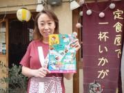 尼崎・塚口の商店街で「ひるのみ」 第3土曜に定期開催へ