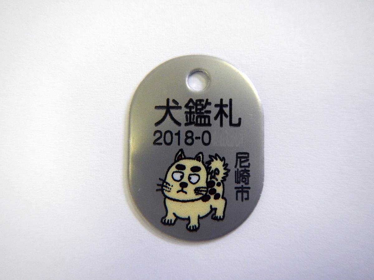 4月から交付が始まった尼崎市の犬鑑札