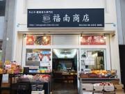 阪神尼崎の「福南商店」が夏限定「水キムチ」 冷麺スープや二日酔いにも