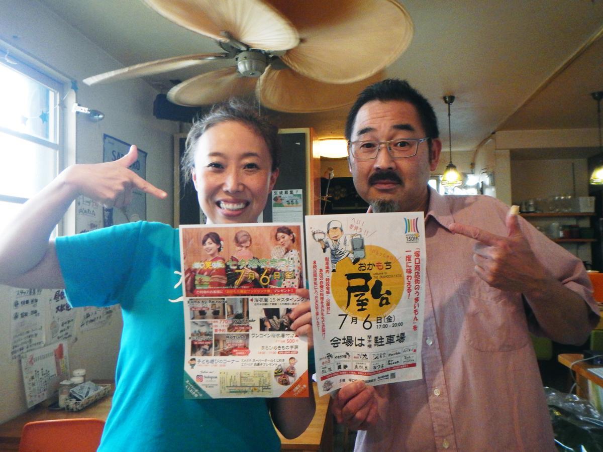 実行委員の田中さん(右)と吉井さん