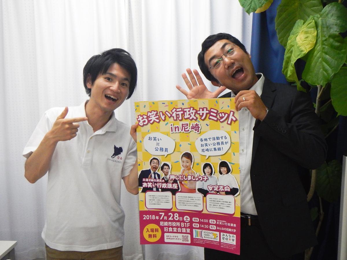サミットの広報にも精を出す江上さん(右)と桂山さん