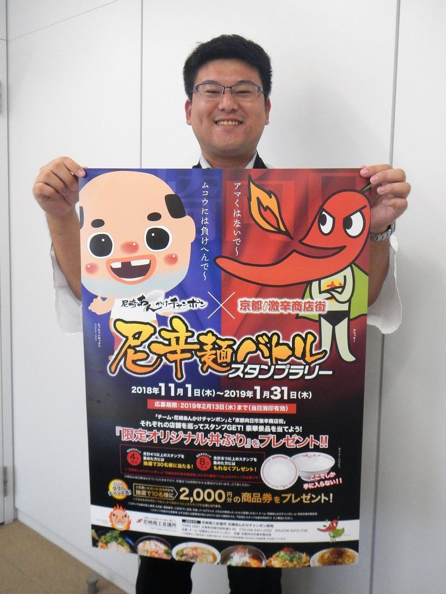 小柳津さん。ポスターではちっちゃいおっさんとからっキーが対決姿勢