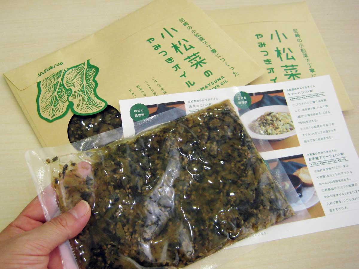 小松菜 を 使っ た 料理