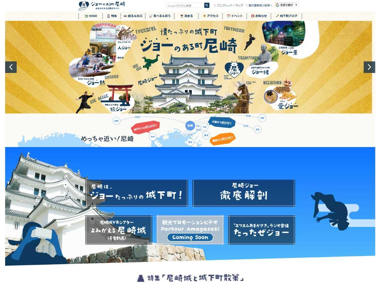 「情たっぷりの城下町 ジョーのある町尼崎」トップ画面