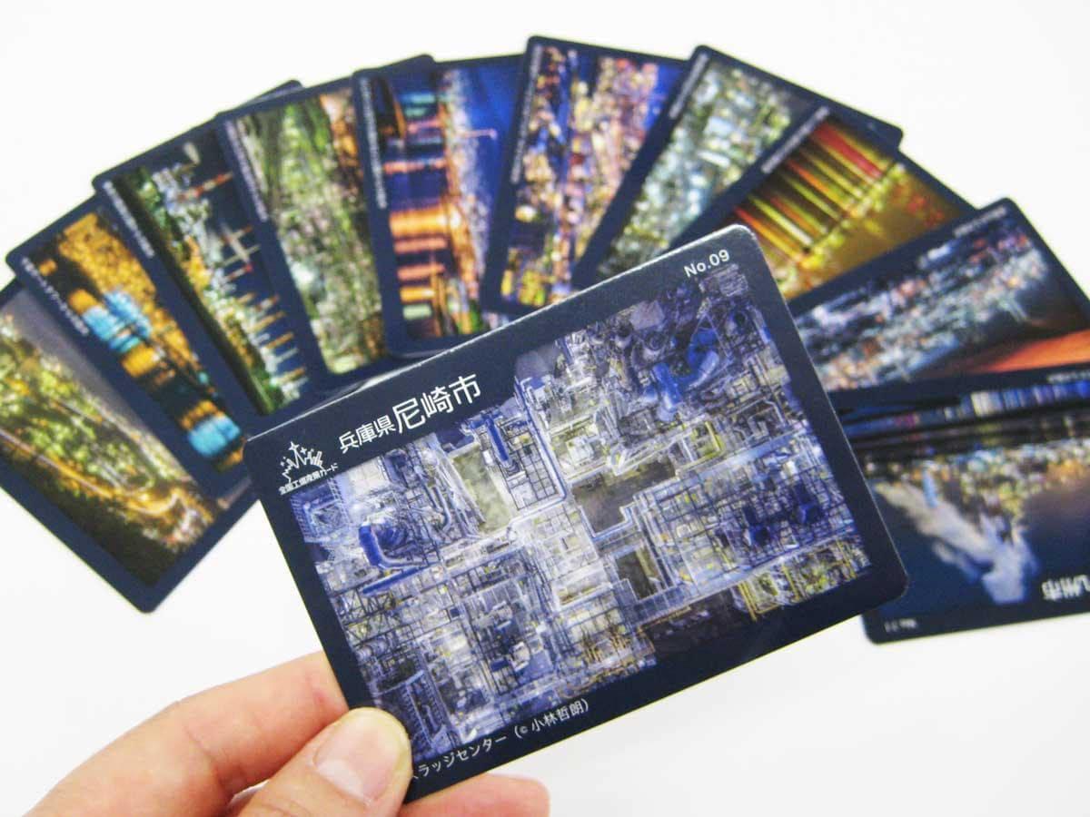 全国工場夜景カード。すでに配布終了となった都市も
