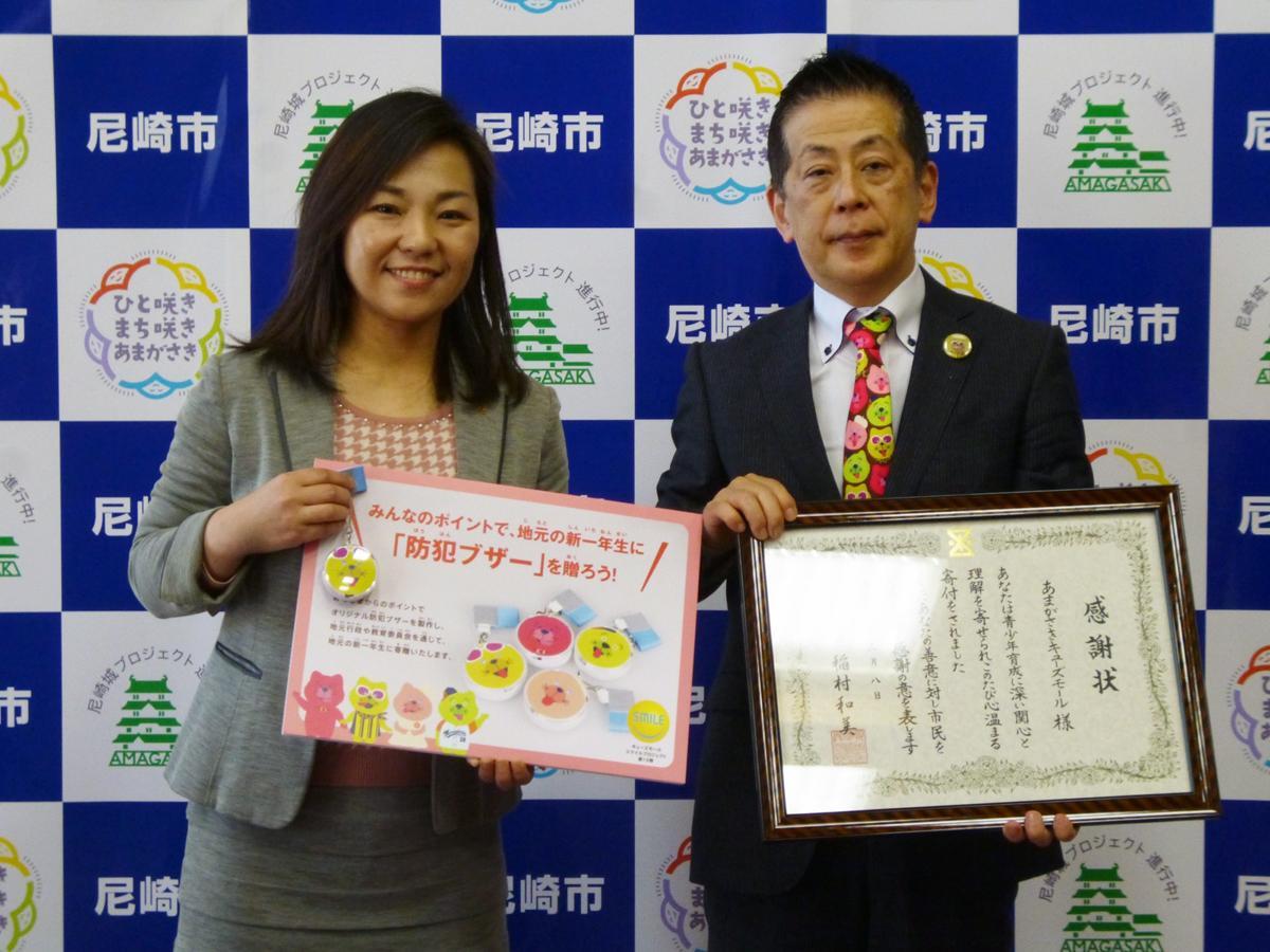 稲村尼崎市長への寄贈式