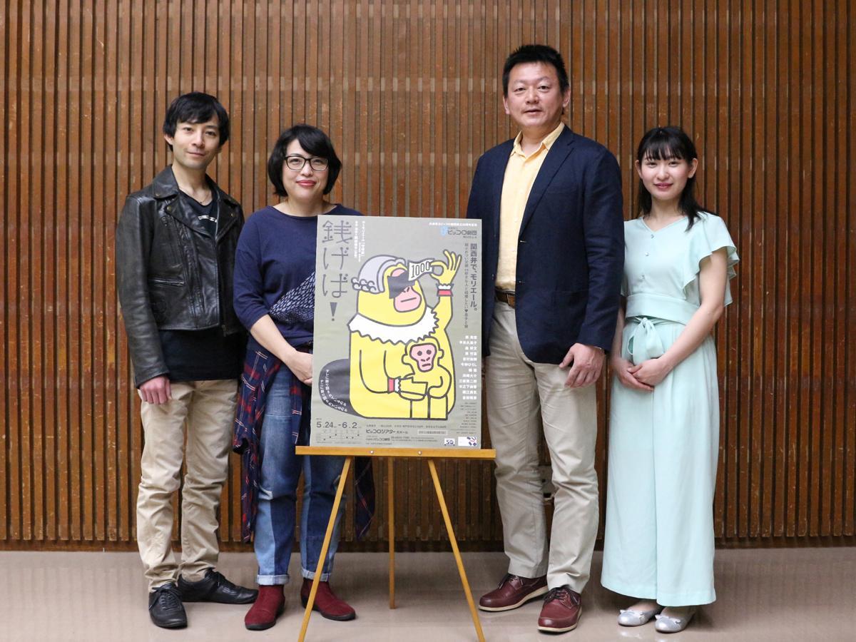 左から、三坂賢二郎さん(クレアント役)、演出の岡部さん、孫さん(アルパゴン役)、金田萌果さん(マリアーヌ役)