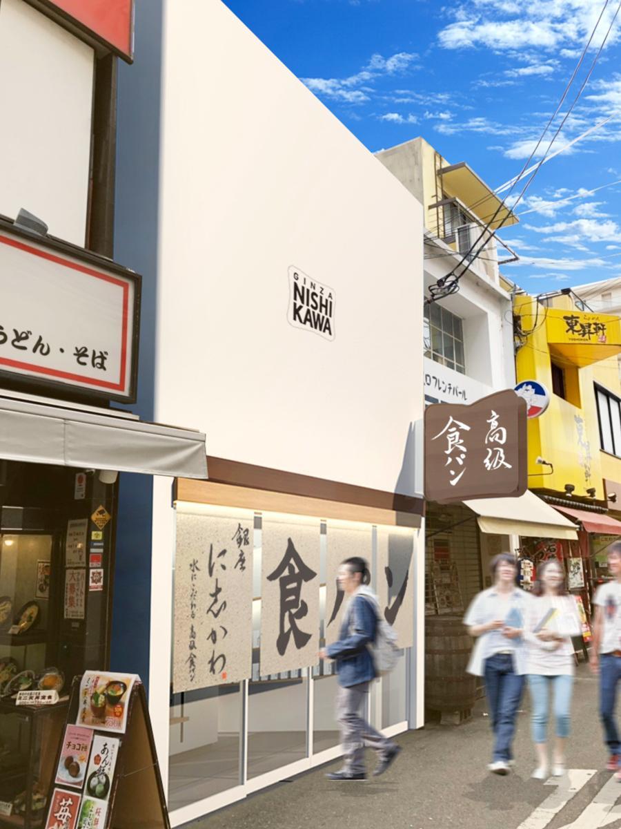 「銀座に志かわ」店舗外観(イメージ)
