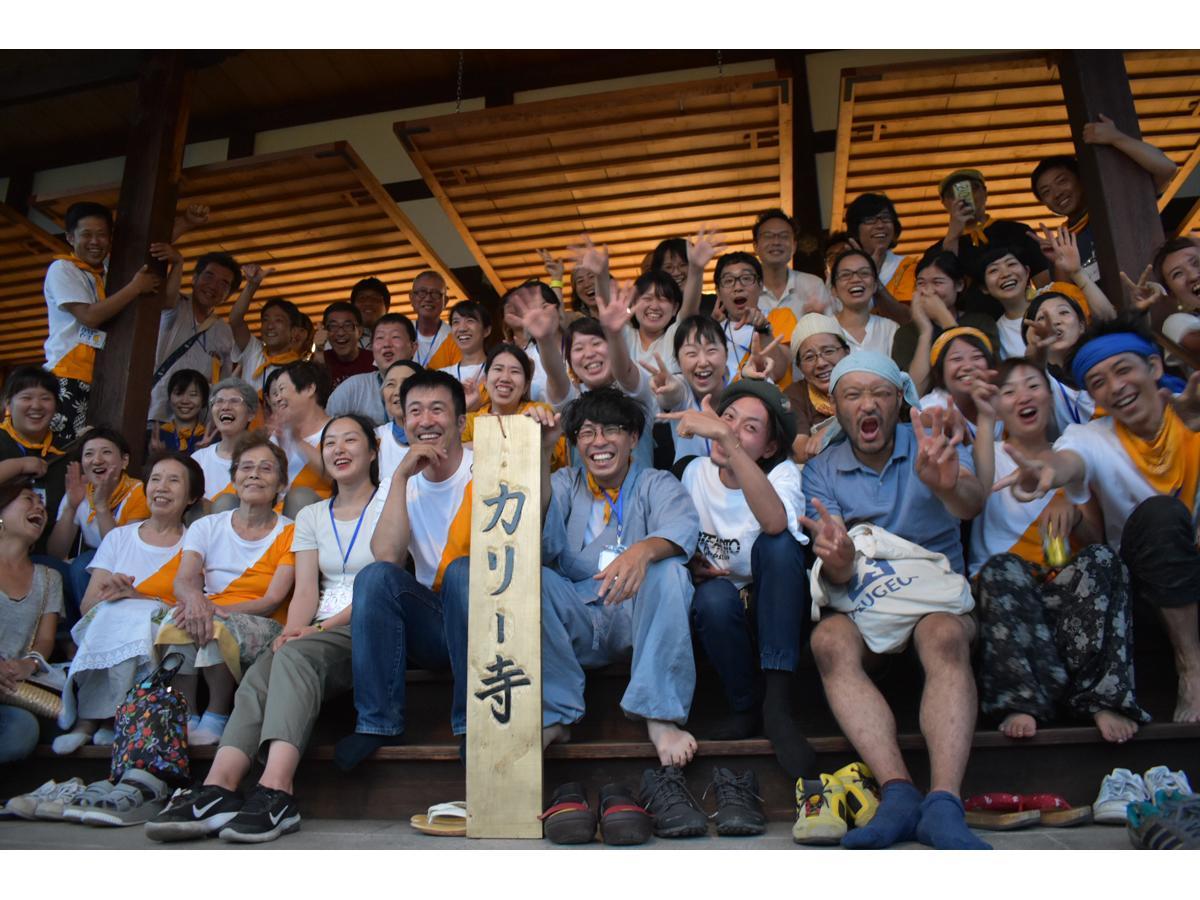 中平さん、藤本さん(中央)とカリー寺を盛り上げる人々